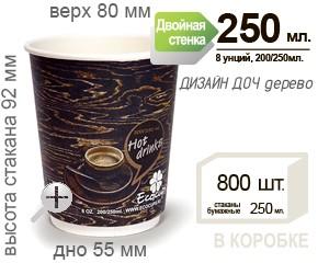 бумажный стакан двойная стенка дизайн Д04 Hot Drinks ДЕРЕВО 8 OZ. 2ст. 200/250 мл
