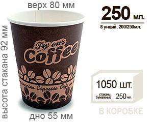 бумажный стакан дизайн Д02 8 OZ. 200/250 мл