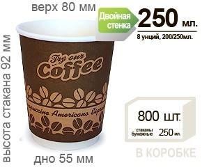 бумажный стакан дизайн Д02 8 OZ. 2ст. 200/250 мл
