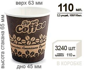бумажный стакан дизайн Д02 3 OZ. 100/110 мл