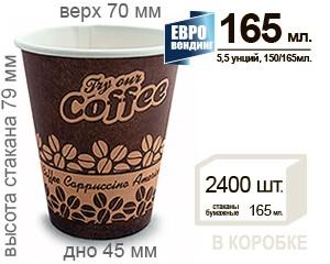 бумажный стакан дизайн Д02 5,5 OZ. 150/165 мл.