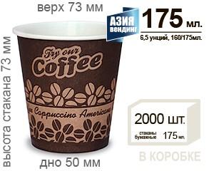 бумажный стакан дизайн Д01 6,5 OZ. 160/175 мл
