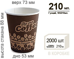 бумажный стакан дизайн Д02 7 OZ. 185/210 мл