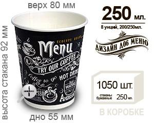 бумажный стакан дизайн Д06 8 OZ. 200/250 мл