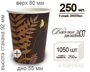 бумажный стакан дизайн Д07 8 OZ. 200/250 мл