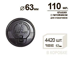 крышка с питейником 63 мм. ЧЕРНАЯ, БЕЛАЯ на стакан 3,5 OZ. 100/110 мл
