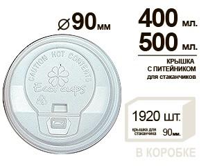 крышка с питейником 90 мм. БЕЛАЯ,ЧЕРНАЯ на стакан 12 и 16 OZ. (унций) 350/400, 450/500 мл