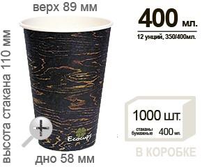 бумажный стакан дизайн Д05 дерево 12 OZ. 350/400 мл