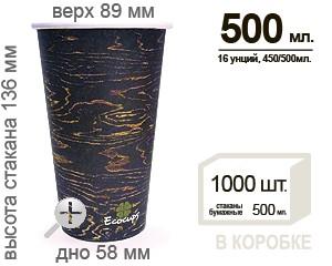 бумажный стакан дизайн Д05 16 OZ. 450/500 мл