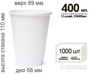бумажный стакан БЕЛЫЙ без рисунка 12 OZ. 350/400 мл