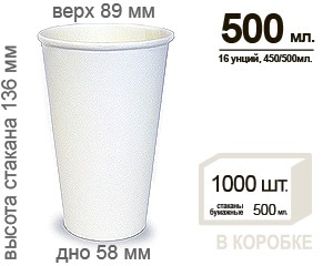 бумажный стакан БЕЛЫЙ без рисунка 16 OZ. 450/500 мл