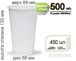 бумажный стакан БЕЛЫЙ без рисунка 16 OZ. 2ст. 450/500 мл
