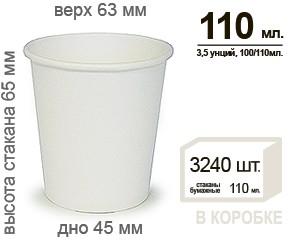 бумажный стакан БЕЛЫЙ без рисунка 3 OZ. 100/110 мл