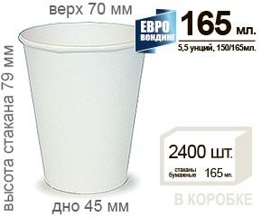 бумажный стакан БЕЛЫЙ без рисунка 5,5 OZ. 150/165 мл.