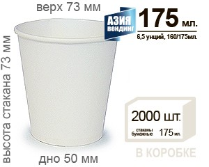 бумажный стакан БЕЛЫЙ без рисунка 6,5 OZ. 160/175 мл