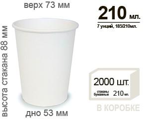бумажный стакан БЕЛЫЙ без рисунка 7 OZ. 185/210 мл