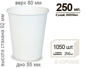 бумажный стакан БЕЛЫЙ без рисунка 8 OZ. 200/250 мл