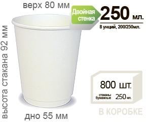 бумажный стакан двойная стенка БЕЛЫЙ без рисунка 8 OZ. 2ст. 200/250 мл