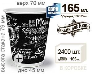бумажный стакан дизайн Д06 5,5 OZ. 150/165 мл.